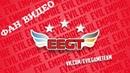 Клип про компанию EEGT ETS2MP