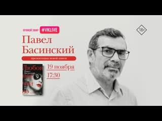 Павел Басинский «Любовное чтиво»  Творческая встреча с писателем онлайн: прямой эфир VKLIVE