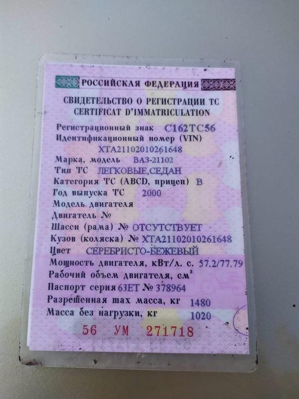 Купить ваз 21102 2000г.в. Гаражное хранение,   Объявления Орска и Новотроицка №9796