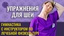 13 лучших упражнений для лечения шейного остеохондроза с инструктором по лечебной физкультуре ЛФК