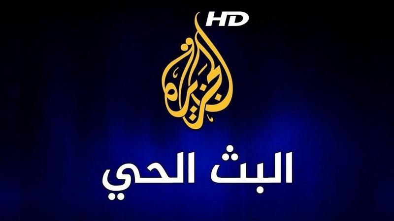 Al Jazeera Arabic Live Stream HD البث الحي لقناة الجزيرة الإخبارية بجودة عالية