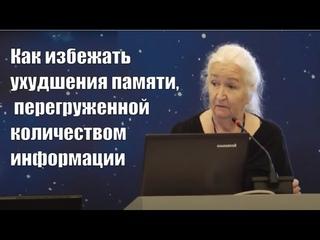 Татьяна Черниговская_Как избежать ухудшения памяти, перегруженной количеством информации
