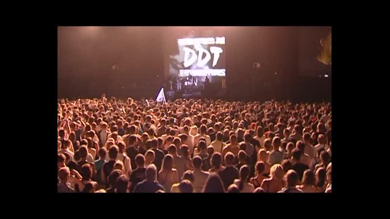 DDT - ЦОЙ ЖИВ-FEST: ЕКБ 23.06.2012. Полная версия