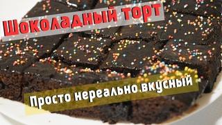 Шоколадный торт с присыпкой, нереально вкусный и сочный, ингредиенты есть у каждого дома!