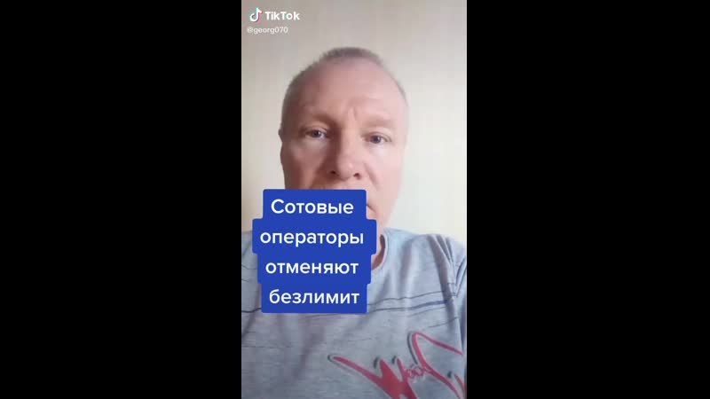 Российские сотовые операторы отменяют безлимит