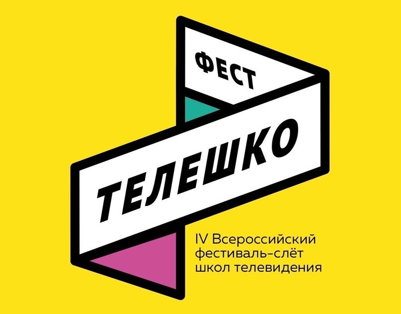 Teleshko fest! Стоит ли ехать?, изображение №3