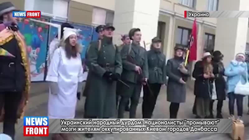Украинский народный дурдом_ Националисты промывают мозги жителям оккупированных