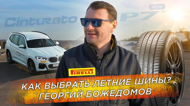 Как выбрать летние шины Pirelli Cinturato P7 NEW обзор от Георгия Божедомова КОЛЕСО ру