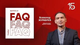 Главбух FAQ #21. Всеволод Журавлев отвечает на вопросы про НДС