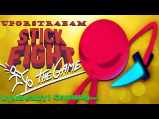 Stick Fight The Game/ Рубрика Uporотые игры)