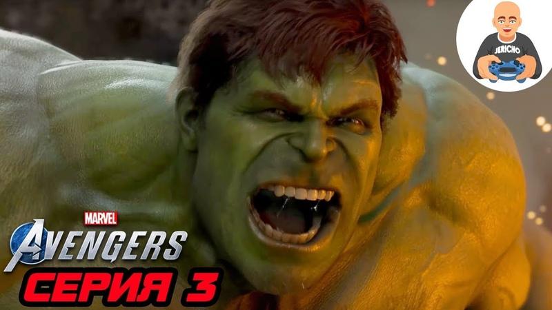 Marvel's Avengers Мстители Прохождение 3 Сложность Зверский