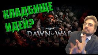 Dawn of War III: Честный обзор