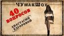 «ЧУмакШоу» - Анастасия Ёдгорова. Интим на первом свидании, эскорт и обнаженные фото.