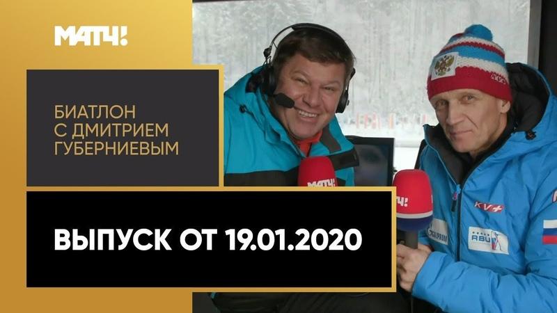 «Биатлон с Дмитрием Губерниевым». Выпуск от 19.01.2020