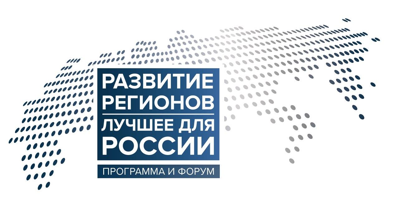Афиша Краснодар Бесплатный Форум «Лучшее для России»