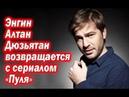 Энгин Алтан Дюзьятан возвращается с сериалом «Пуля»
