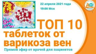 ТОП 10 лучших таблеток от варикоза вен