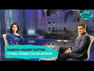Интервью Алексея Нечаева у Тины Канделаки