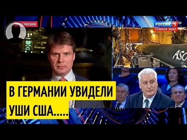 Срочно! Германия ОСУДИЛА позицию Украины по Северному потоку-2