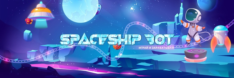 SpaceShip Bot - Фарми и Зарабатывай! | Отзыв