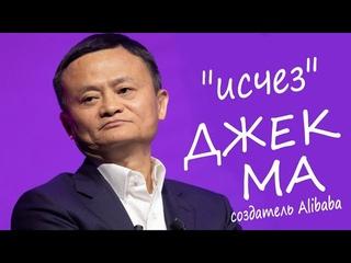 """Вадим ШЕГАЛОВ. """"Исчез"""" ДЖЕК МА один из богатейших людей Китая создатель Alibaba 666 #детектив #игры"""