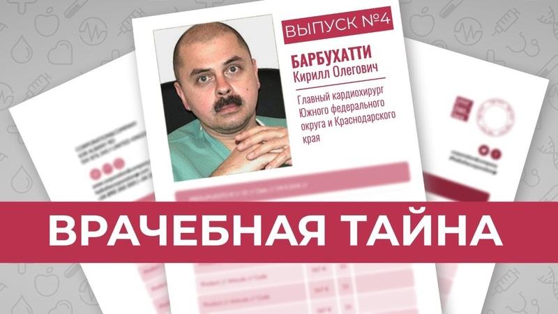 Врачебная тайна Главный кардиохирург Кубани Кирилл Барбухатти о радостях жизни семье и учениках