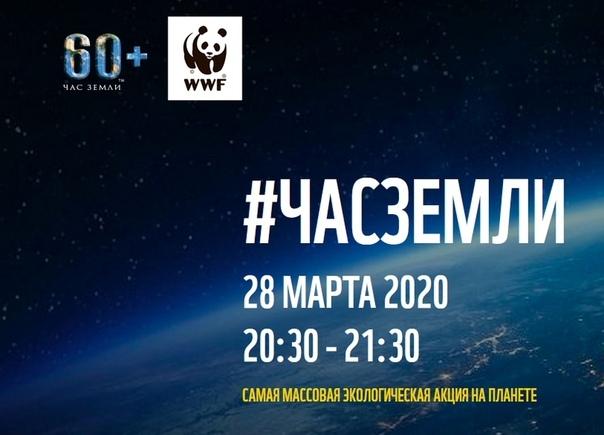 28 марта 2020 г. – Международная экологическая акция «Час земли»