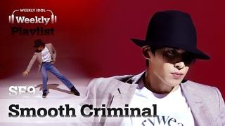 [Weekly Playlist] SF9 유태양이 추는 Michael Jackson의 <Smooth Criminal>♬ Full ver. l Weekly Idol