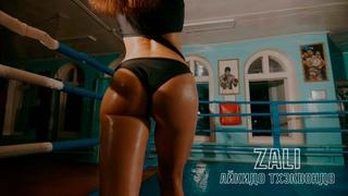 MC Zali - Айкидо Тхэквондо