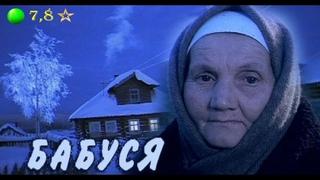 ОБАЛДЕННЫЙ ФИЛЬМ! ВЫВЕРНУЛ ДУШУ! ДО СЛЁЗ! ПРО ЖИЗНЬ В РОССИИ - [ БАБУСЯ ]