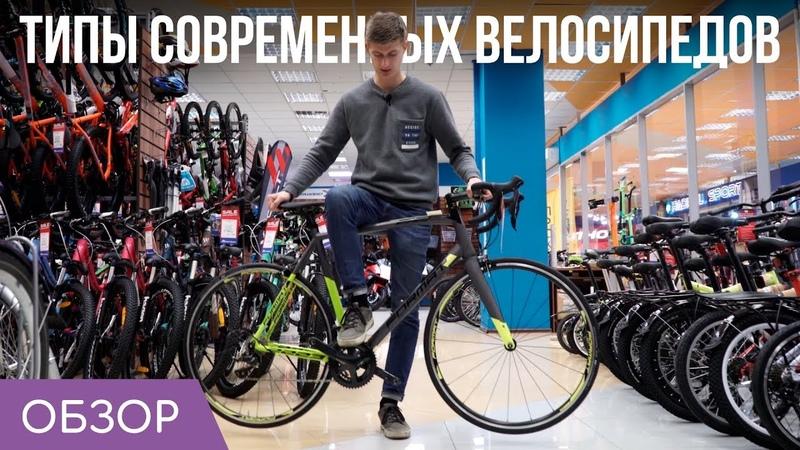 Типы велосипедов От беговела до фэтбайка