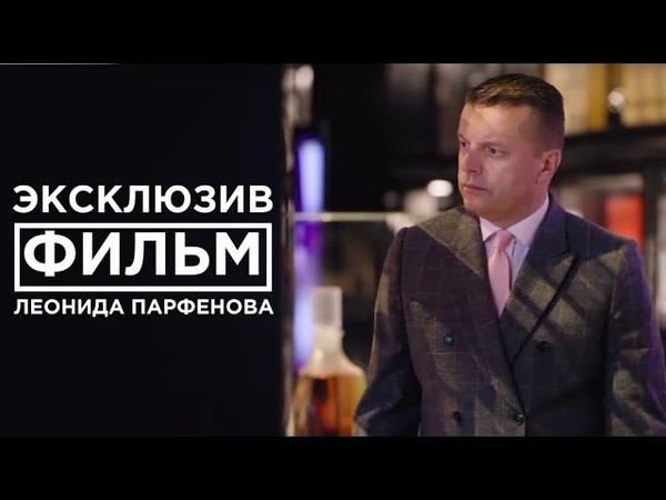 Леонид Парфенов Новый фильм Огонь вода и медные кубы часть третья