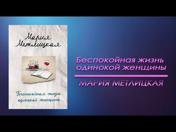 Мария Метлицкая Беспокойная жизнь одинокой женщины Аудиокнига