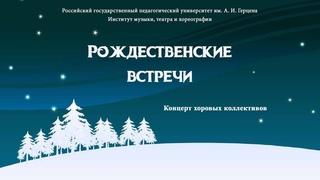Рождественские концерты 2012. Хор 3 и 4 курса (1)