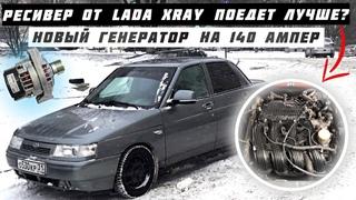 Ресивер от ЛАДА XRAY 1.8л и Генератор КЗАТЕ 140А. На ВАЗ 2110 с Двигателем 21124 1.6 16V ВИД ИМЕЕТ.