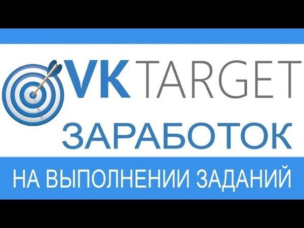 ЗАРАБОТОК БЕЗ ВЛОЖЕНИЙ НА VKTARGET - ВЫВЕЛ 1000 РУБЛЕЙ!