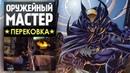 Оружейный Мастер Перековка - Когти Росомахи Бэтмена - Man At Arms на русском!