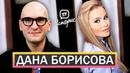 ДАНА БОРИСОВА - Борьба с Волочковой, хайп и мечта - помогать людям