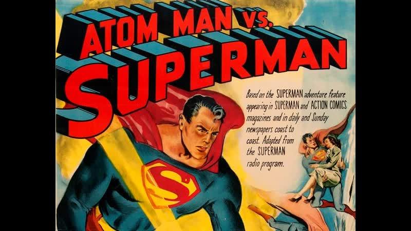 Атомный Человек против Супермена 1950 часть 13