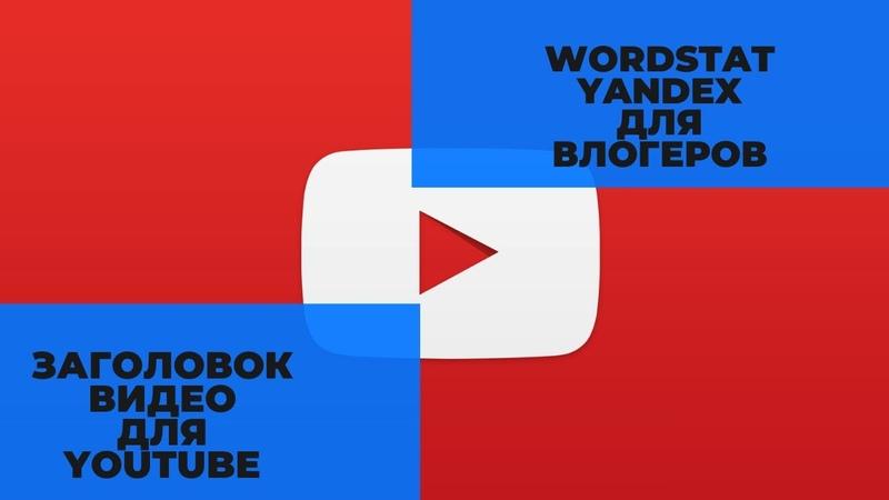 Заголовок видео на ютуб Используем Wordstat Yandex для привлечения зрителей