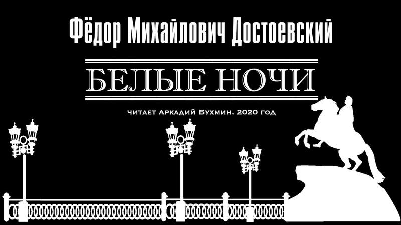 Ф М Достоевский Белые ночи повесть