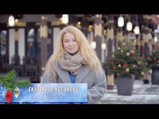 Поздравление от Екатерины Копановой