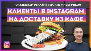 Запуск рекламы по району в Instagram. Подойдет для кафе и ресторанов.