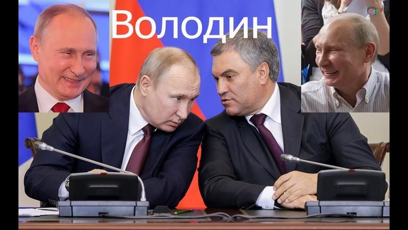 Заставляем Председателя Госдумы Вячеслава Володина вскрыть преступление двойников Путина