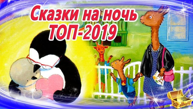 Сказки на ночь ТОП 2019 Аудиосказки для детей Сказки слушать онлайн Сборник 34