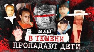 20 лет дети исчезают в Тюмени | Тюменский маньяк | Сатисфакция 21