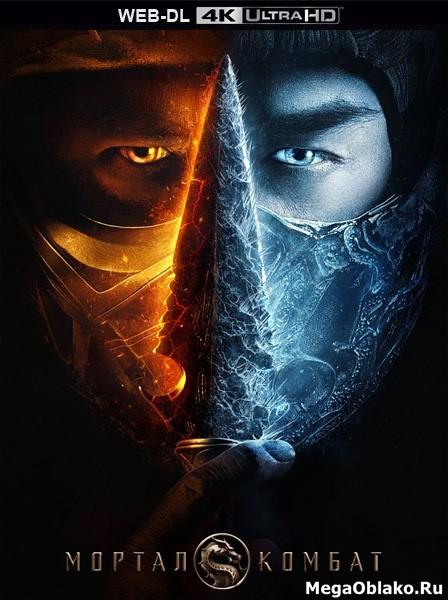 Мортал Комбат / Mortal Kombat (2021/WEB-DL/WEB-DLRip)