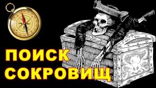 ПОИСК СОКРОВИЩ - СУПЕР АЛЕКС - Итоги Розыгрыша AMONG US