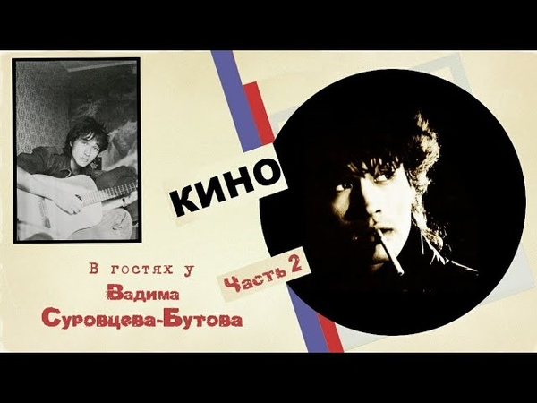 Виктор Цой Квартирники Часть вторая В гостях у Вадима Суровцева Бутова