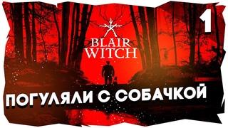 🧙♀Жуткое прохождение Blair Witch [1 Серия]